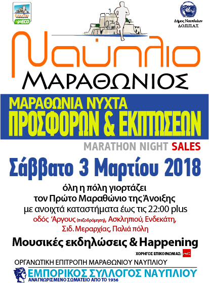 entipo marathonnight