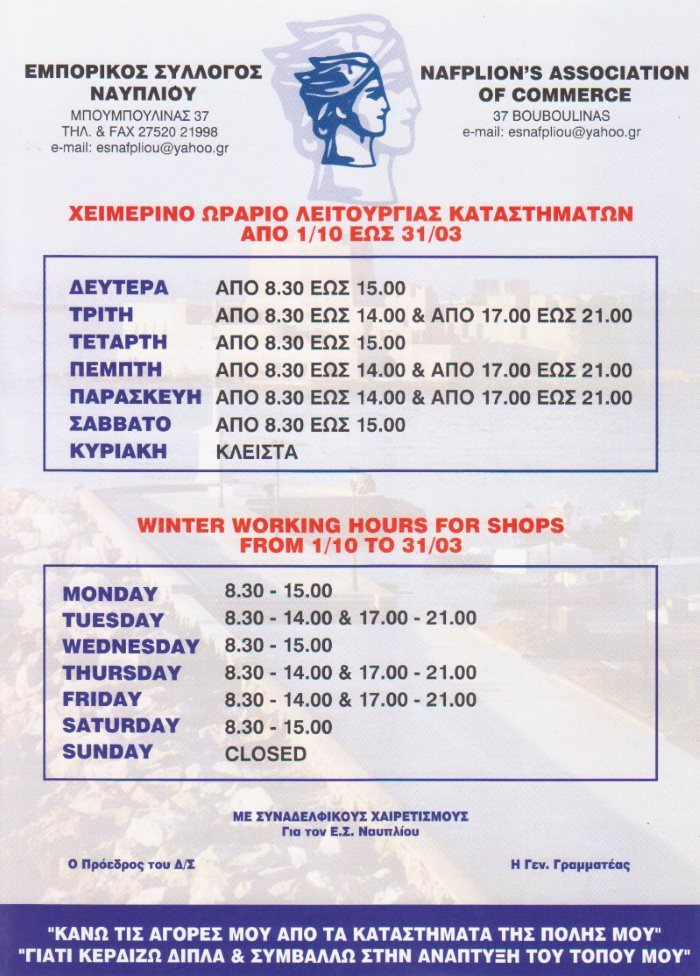 esn winter working hours 2015