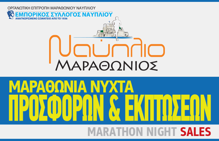 marathonnight